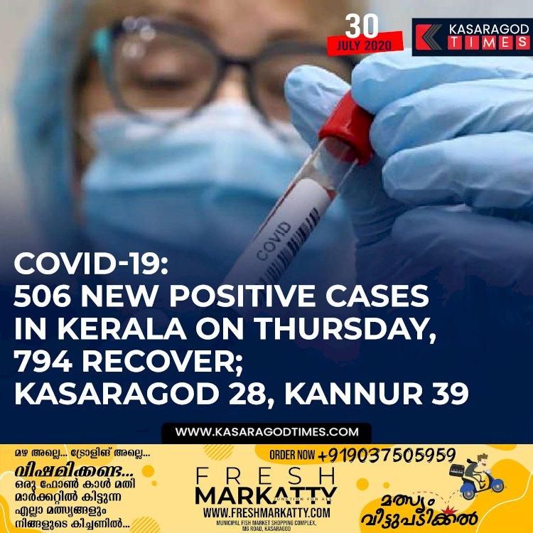 COVID-19: 506 new positive cases in Kerala on Thursday, 794 recover; Kasaragod 28, Kannur 39