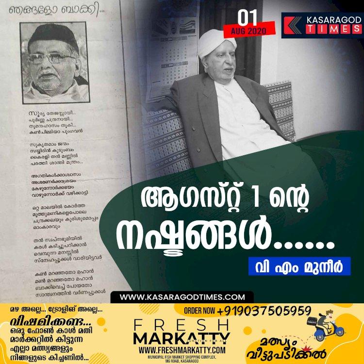 ആഗസ്റ്റ് 1 ന്റെനഷ്ടങ്ങൾ......: വി എം മുനീർ