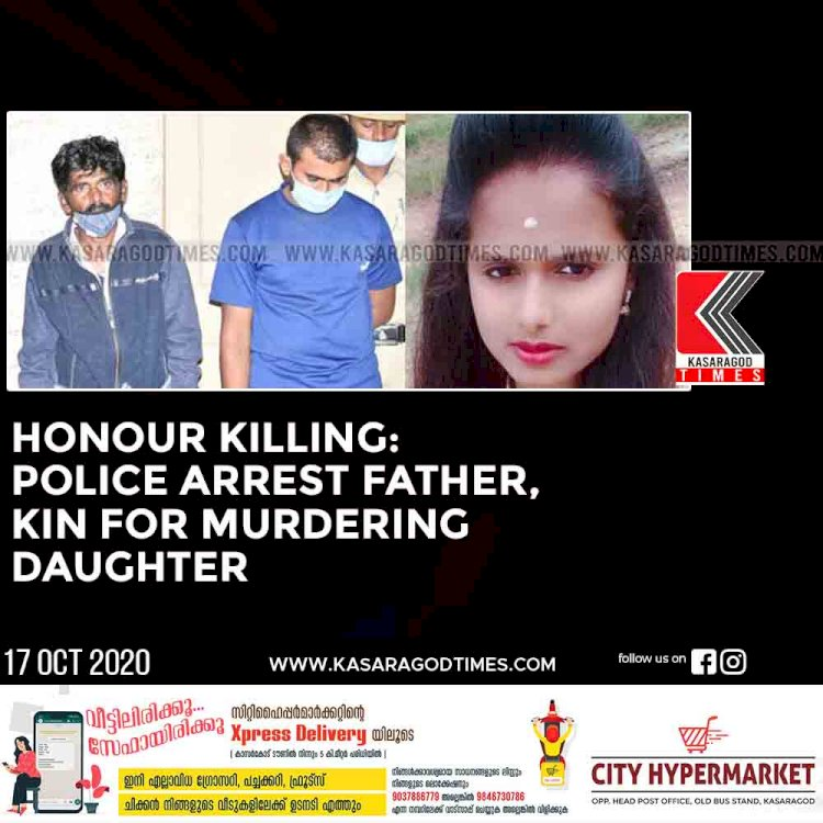 Honour killing: Police arrest father, kin for murdering daughter