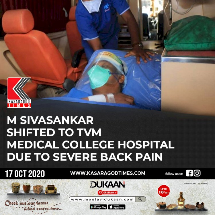 M Sivasankar shifted to Tvm Medical College hospital due to severe back pain