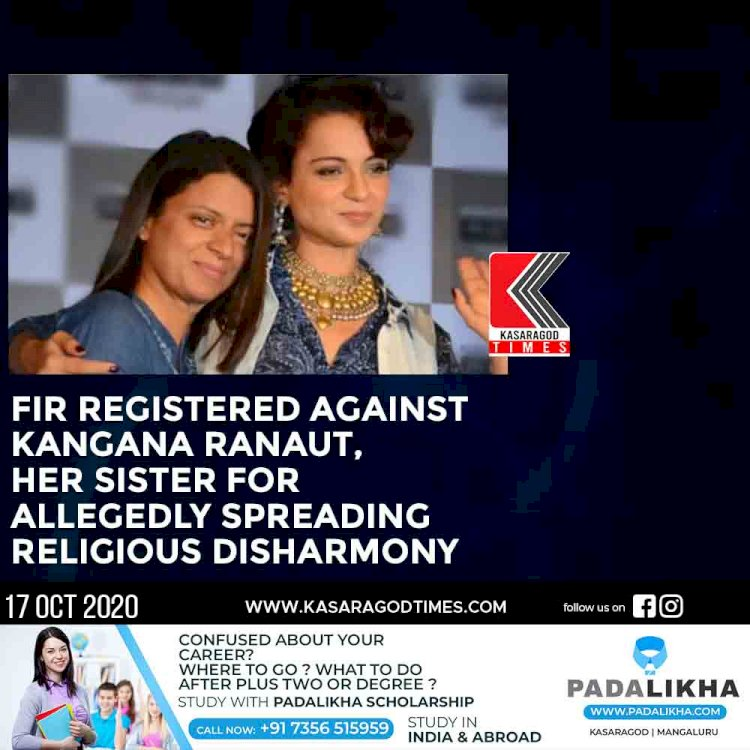 FIR registered against Kangana Ranaut, her sister for allegedly spreading religious disharmony