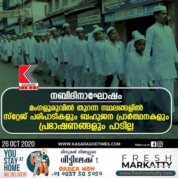 നബിദിനാഘോഷം: മംഗളൂരുവില് തുറന്ന സ്ഥലങ്ങളില് സ്റ്റേജ് പരിപാടികളും, ബഹുജന പ്രാര്ത്ഥനകളും, പ്രഭാഷണങ്ങളും പാടില്ല
