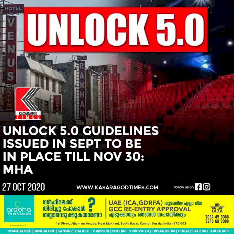 Unlock 5.0 guidelines issued in Sept to be in place till Nov 30: MHA