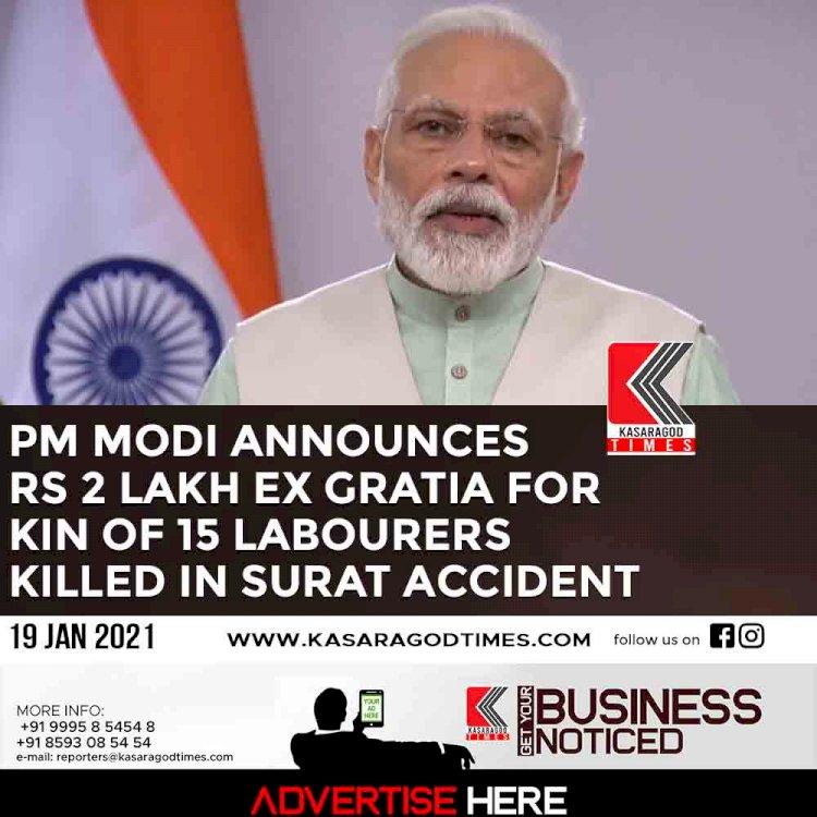 PM Modi announces Rs 2 lakh ex gratia for kin of 15 labourers killed in Surat accident