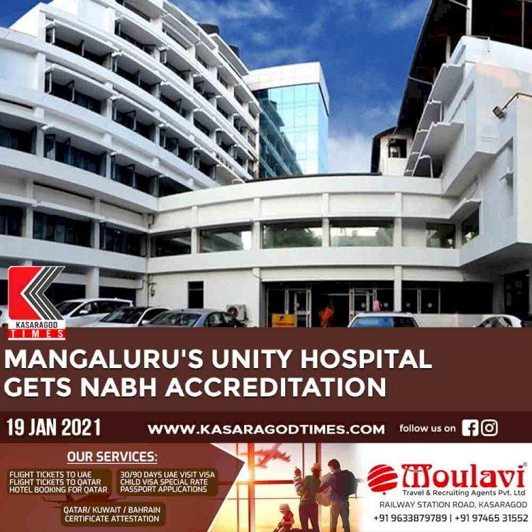 Mangaluru's Unity Hospital gets NABH accreditation