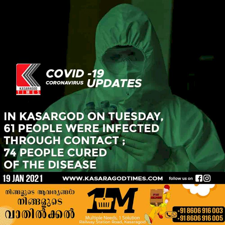 in kasargod on Tuesday, 61 people were infected through contact ; 74 people cured of the disease