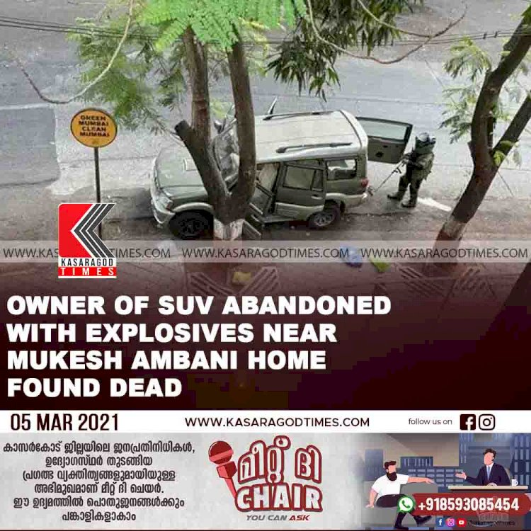 Owner Of SUV Abandoned  With Explosives Near Mukesh Ambani Home Found Dead