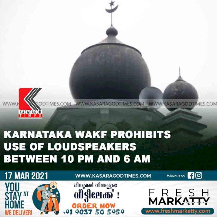Karnataka Wakf prohibits use of loudspeakers between 10 pm and 6 am