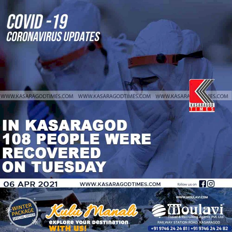 In Kasaragod 108 people were recovered on Tuesday