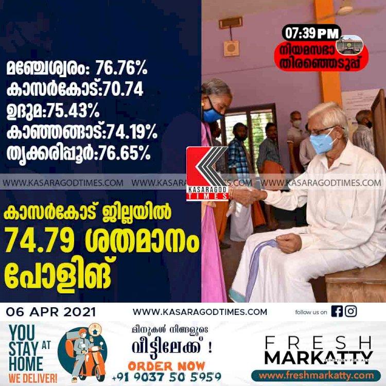 കാസര്കോട് ജില്ലയില് 74.79 ശതമാനം പോളിങ്