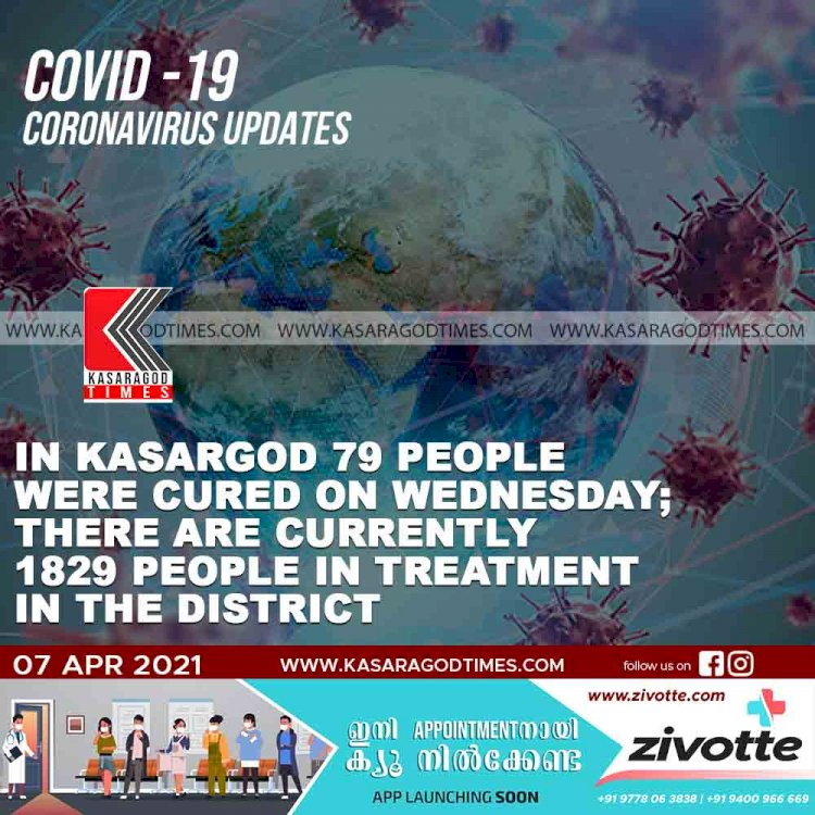 In Kasargod 79 people were cured on Wednesday; There are currently 1829 people in treatment in the district