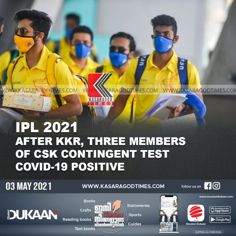 IPL 2021 | After KKR, three members of CSK contingent test COVID-19 positive