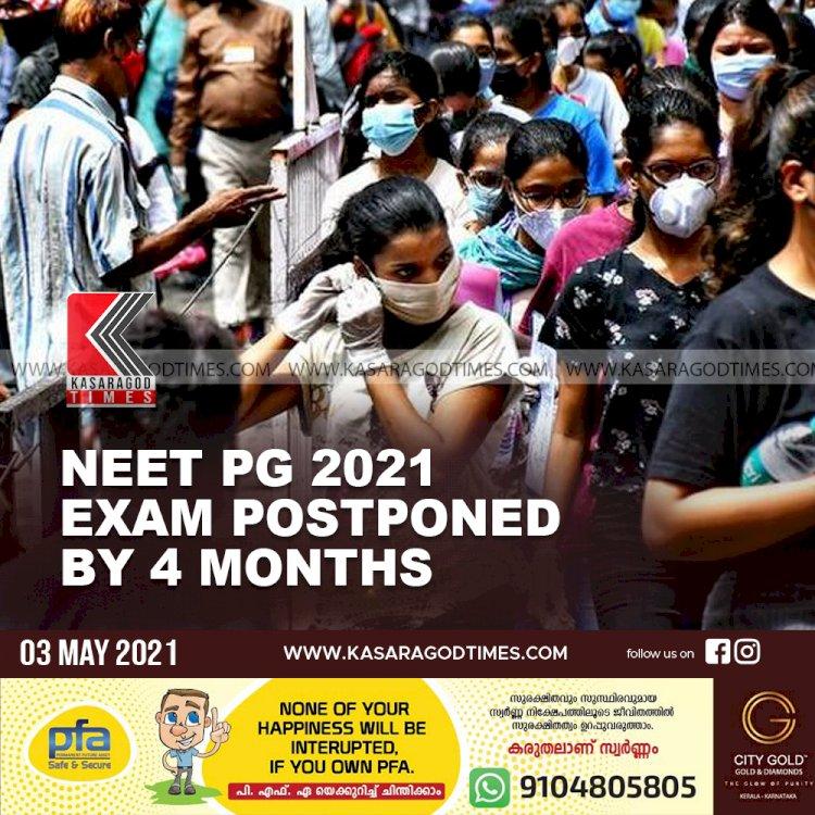 NEET PG 2021 exam postponed by 4 months