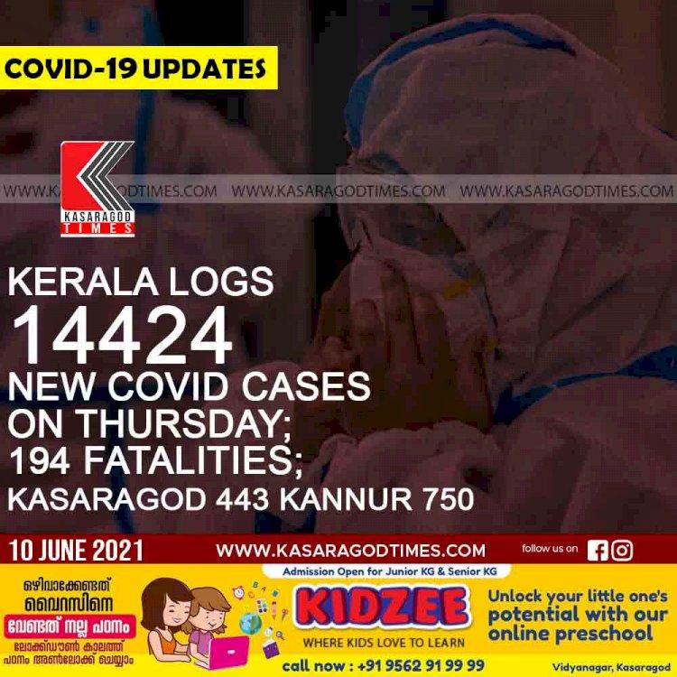 Kerala logs  14424 new Covid cases on Thursday; 194 fatalities; kasaragod 443 kannur 750
